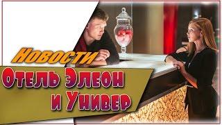 Отель Элеон и Универ Новости Со Сьемочной Площадки