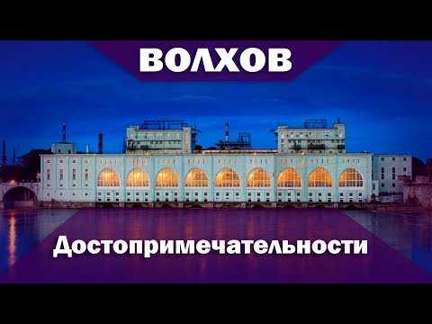 город Волхов (Россия)