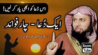 1 Dua 4 Fawaid | Qari Sohaib Ahmed Meer Muhammadi | Bayans Tube