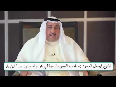 الشيخ فيصل الحمود : صاحب السمو بالنسبة لي والد حنون وأنا ابن بار
