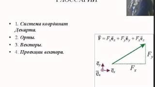видео Векторная величина в физике. Примеры векторных величин