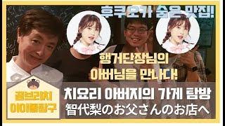 [아이돌탐구] 프로듀스48 행거단장 나카니시 치요리 아…