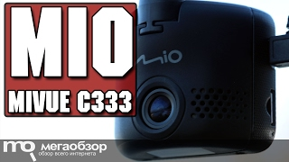 Mio MiVue C333 обзор видеорегистратора