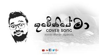 kuweniye-ma-ridma-weerawardane-covered-by-kavidu-dilshan-jayakody