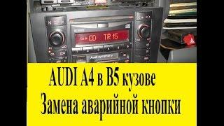 AUDI A4 Facelift [ B5 ] Заміна аварійної кнопки