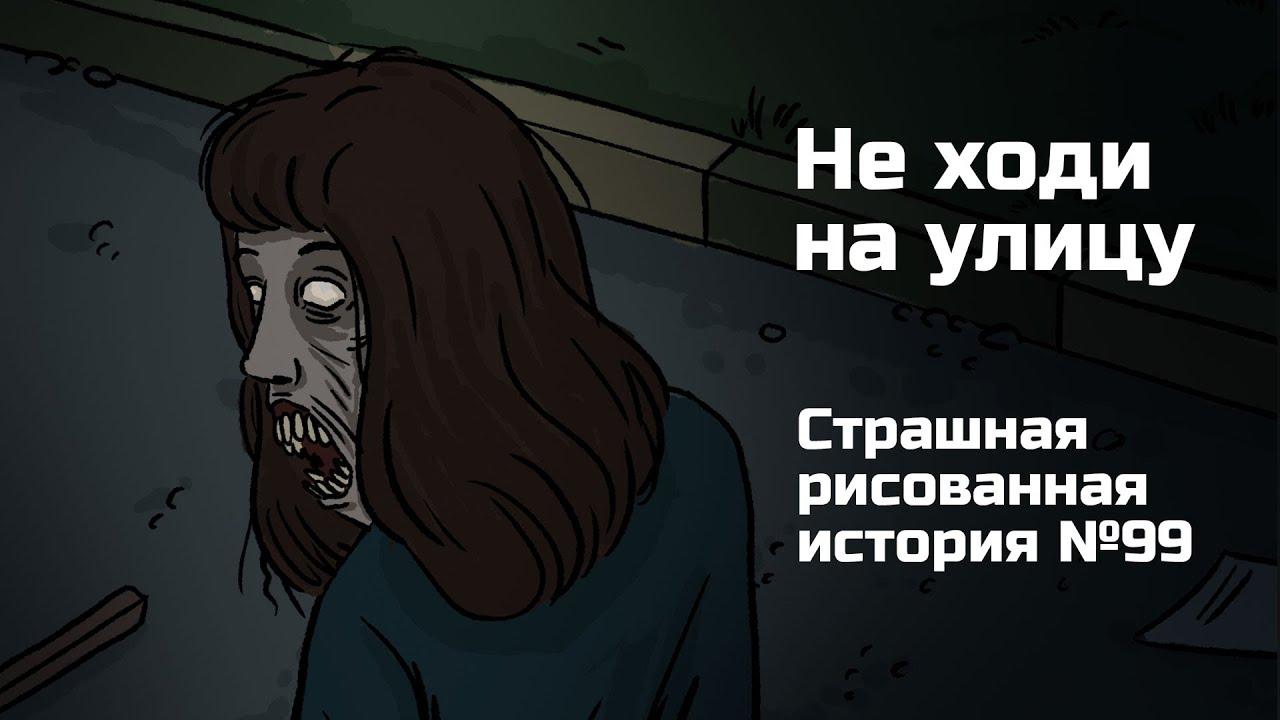 Не ходи на улицу. Страшная рисованная история №99 (анимация)