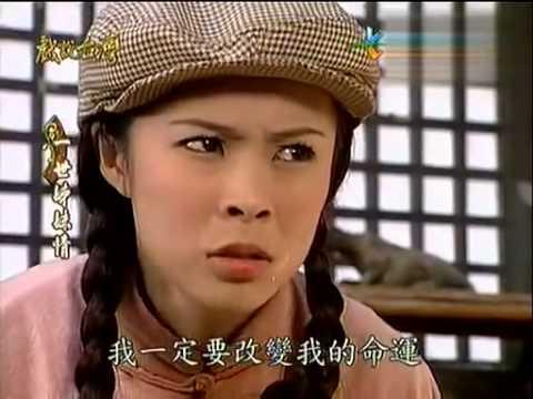戲說臺灣-一世姐妹情 (上) 【 ☆ 亮 亮 の 家 族 ★ 】 - YouTube