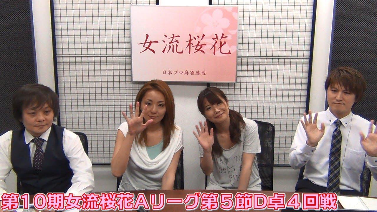【麻雀】第10期女流桜花Aリーグ第5節D卓4回戦