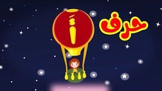 حرف الألف -  قناة بيبي الفضائية | Toyor Baby Channel