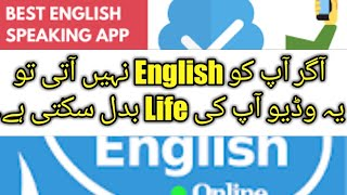 How To learn  English speaking easily | Talk to a foreigner | English me bat Kare is App se |