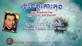 ឱខេត្តកោះកុង ស៊ិន ស៊ីសាមុត_sin sisamuth_Khmer karaoke lyric 2017