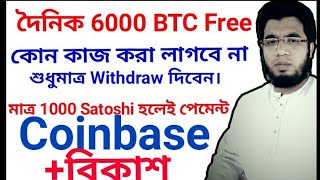 Daily 6000 Satoshi Free || No Work || Payout Only 1000 BTC Direct Coinbase ||