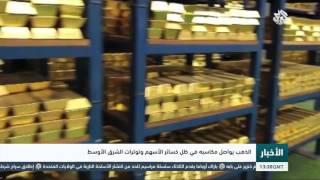 التلفزيون العربي | الذهب بواصل مكاسبه في ظل خسائر الأسهم وتوترات الشرق الأوسط