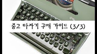 중고 타자기 구매 요령 3/3