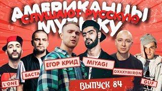 Американцы Слушают Русскую Музыку #84 MIYAGI, КРИД, OXXXY, GREBZ, ИК, L'ONE, БАСТА, GUF, МЧТ, SLIMUS