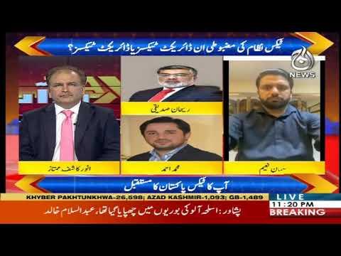 Tax Aur Aap | 1 July 2020 | Aaj News | AJT