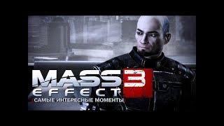 Нарезка стрима - Mass Effect 3 (MehVsGame Highlights Day 1,2)