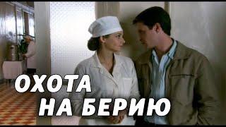 ОХОТА НА БЕРИЮ - Серия 7 / Детектив