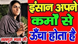 Nirankari Mata Sudiksha Vichar