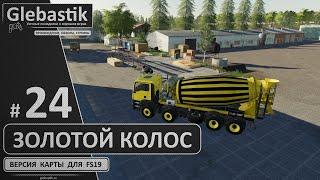 Золотой Колос для FS19 ► #24 - Мега-стройка на базе ◄ Farming Simulator 19