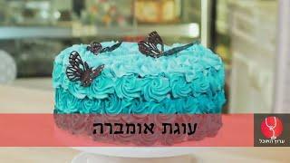 מעוצבות: עוגת אומברה