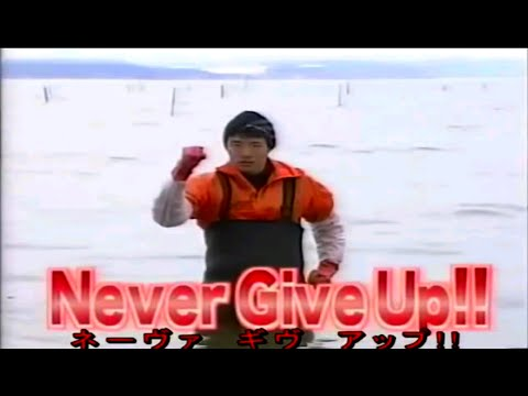 Japan Hero – Matsuoka Shuzo [松岡修造 ] –  (NEVER GIVE UP!!) – [English]