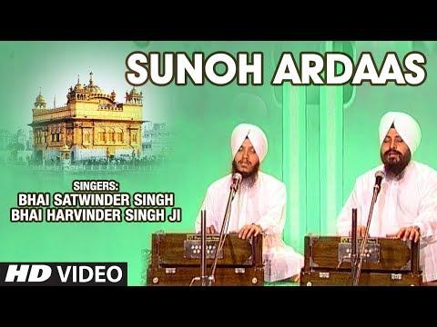 Sunoh Ardaas (Shabad) | Bhai Satwinder Singh, Bhai Harvinder Singh Ji