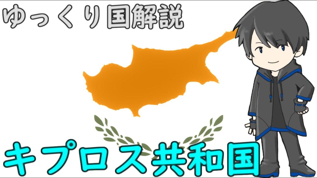 【ゆっくり国解説】キプロス編