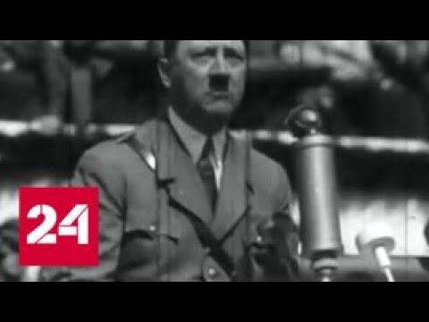 Гитлер выжил? ФБР