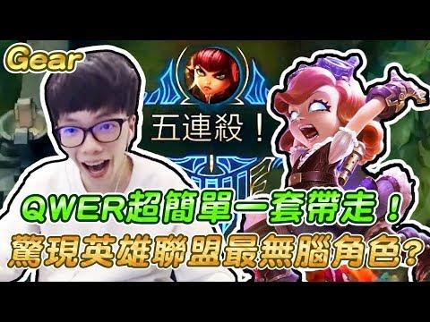 【Gear】驚現英雄聯盟最無腦角色?團戰QWER直接五連殺!