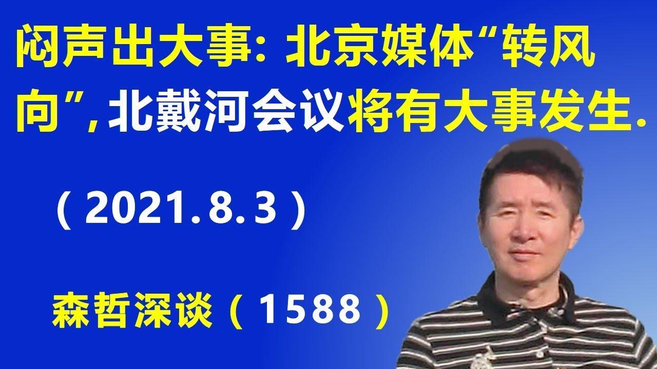 """闷声出大事:北京媒体""""转风向"""",预示今年的 北戴河会议 将有大事的发生.(2021.8.3)"""