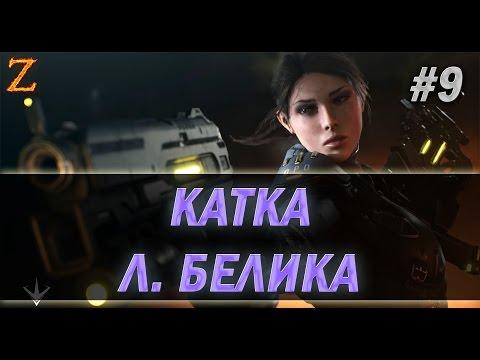 видео: paragon - Л. БЕЛИКА МАНАКОНТРОЛЬ. КАТКА #9