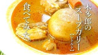 僕は毎日スープカレーでも飽きません。それくらい好き! 今回は札幌の木...