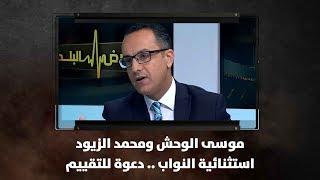 موسى الوحش ومحمد الزيود - استثنائية النواب .. دعوة للتقييم