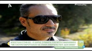 alterinfo.gr - Ο Νότης Σφακιανάκης για Καρρά, Teatro και Παντελίδη στο Happy Day