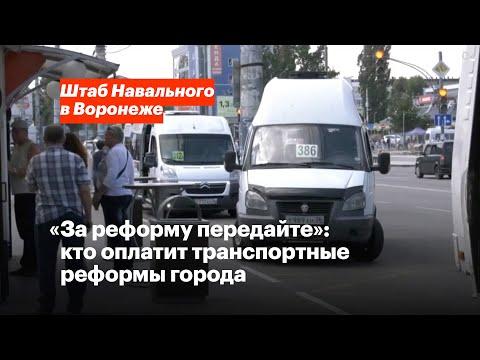 «За реформу передайте»: кто оплатит транспортные реформы города