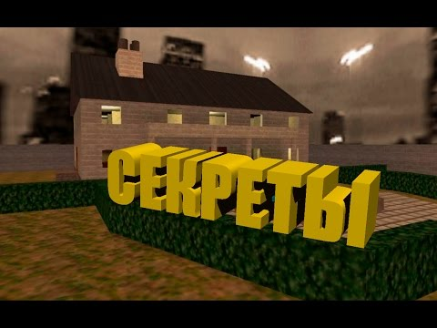 Counter Strike 1.6 - Секреты карты - cs_mansion HD!