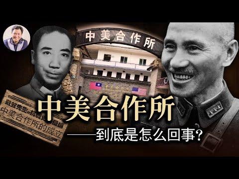 """""""美国人在中国建立集中营""""---中美合作所,已经真相大白为什麽还要继续撒谎(历史上的今天20190415第326期)"""