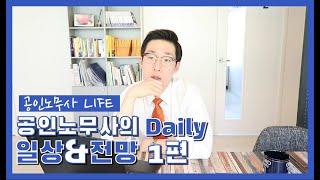 공인노무사의 Daily 일상 & 전망 1편 [송노무사의 인생직업TV]