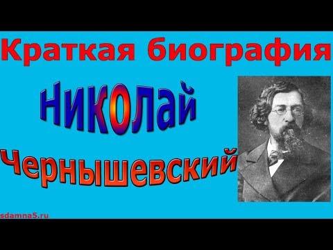 Краткая биография Николая Чернышевского