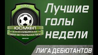 Лучшие голы недели Лига дебютантов 22 03 2020 г