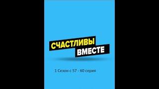 Букины. Счастливы вместе - 2 сезон  57 - 60 серия