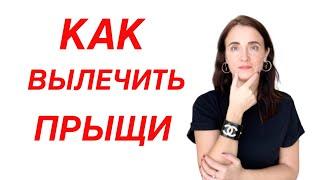ИЗБАВИТЬСЯ от ПРЫЩЕЙ ЛЕЧЕНИЕ АКНЕ 2020 Гинеколог онлайн