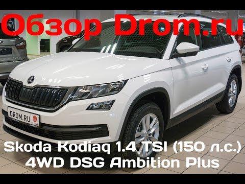 Skoda Kodiaq 2017 1.4 TSI 150 л.с. 4WD DSG Ambition Plus видеообзор
