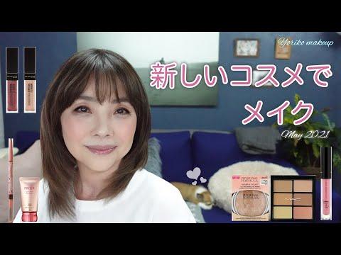 【新しいコスメでメイク❣️】プチプラ・デパコス・ドラコス・海外コスメ ごちゃ混ぜ〜☆【50代・アラフィフ】YORIKO makeup