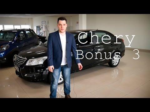 Chery Bonus 3 (Чери Бонус 3) Обзор Тест драйв