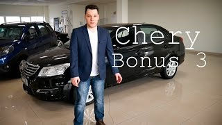 chery Bonus 3 (Чери Бонус 3) Обзор Тест-драйв