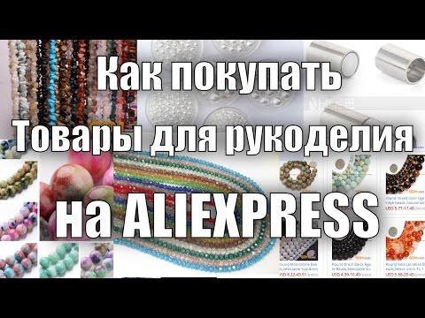 Wie das bestellen von waren für die Handarbeit auf Aliekspress?
