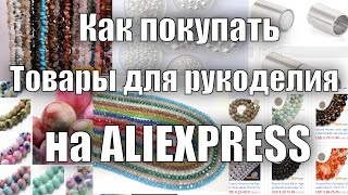 Как заказывать товары для рукоделия на Алиэкспресс?(, 2016-11-02T05:00:01.000Z)