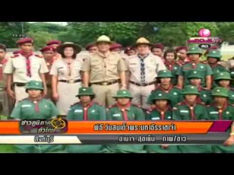 ข่าวภูมิภาคทั่วไทย 28-11-55 part 1.flv